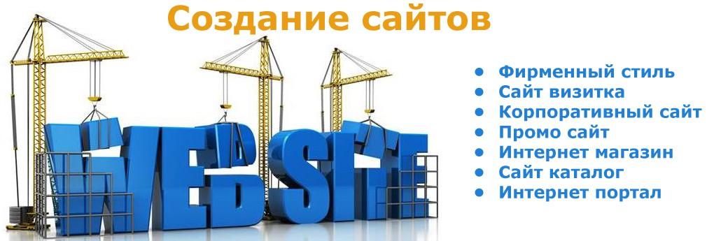 f3308d38360 Создание сайтовМы создаем сайты любой сложности.